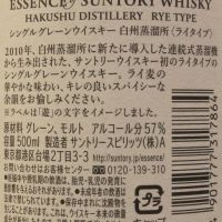 The Essence of Suntory Whisky 1 - Hakushu 2012-2018 Rye Type 白州 4年 裸麥 單一殼物 (57% 30ml)