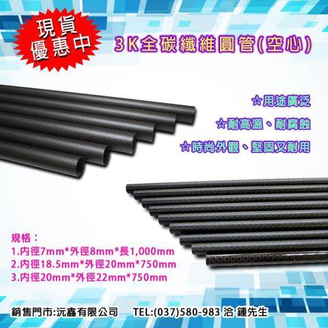 ☆沅鑫☆3K碳纖維-空心圓管材(優惠價)
