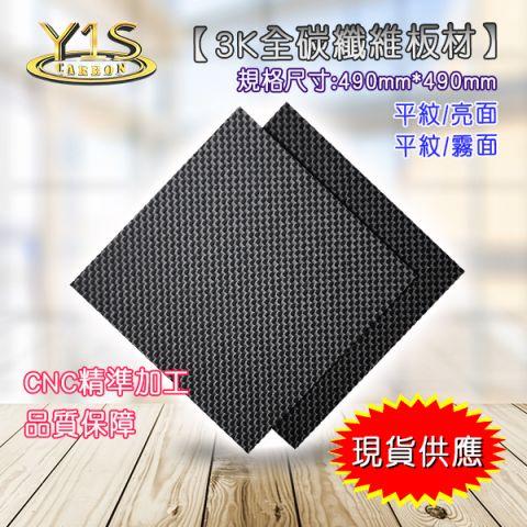 ☆沅鑫☆3K全碳纖維板材-【平紋/霧面】規格:1.5T*490mm*490mm