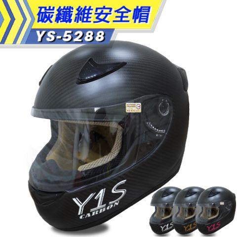【Y1S】YS-5288☆H220_霧面騎士☆全罩式碳纖維安全帽※頭圍尺寸:L(59-60)下標區※