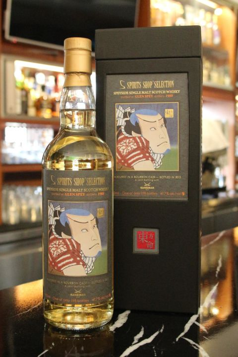 (現貨) Spirits Shops' Selection GLEN SPEY Distillery 1988 東方命 第四版 格蘭斯佩 1988 (700ml 47.7%)
