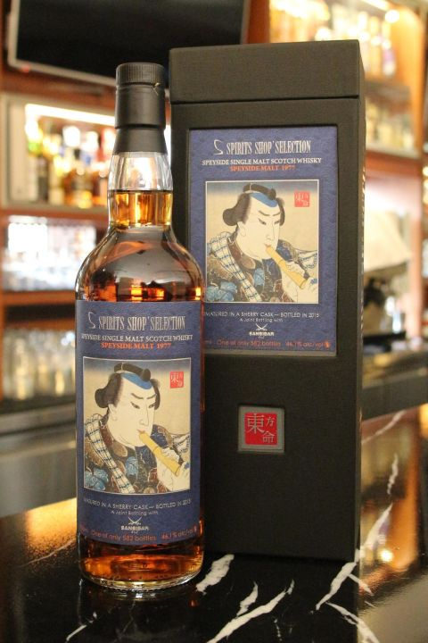 (現貨) Spirits Shops' Selection SPEYSIDE MALT 1977 東方命 第四版 斯貝賽 1977 麥卡倫 (700ml 46.1%)