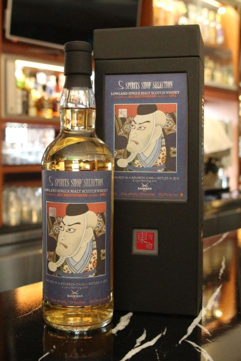 (現貨) Spirits Shops' Selection AUCHENTOSHAN Distillery 1992 東方命 第四版 歐肯特軒 1992 (700ml 50.7%)