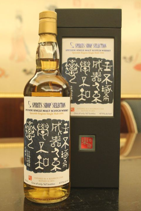 (現貨) Spirits Shops' Selection Speyside Region Malt 1991 東方命 第八版 1991 (700ml 47.9%)