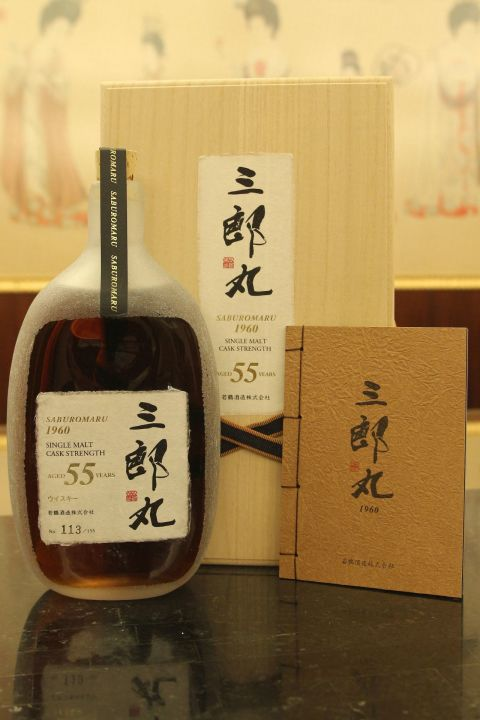 (現貨) SABUROMARU 1960 55 Years Single Malt Cask Strength 三郎丸 1960 55年 原酒 (700ml 47%)