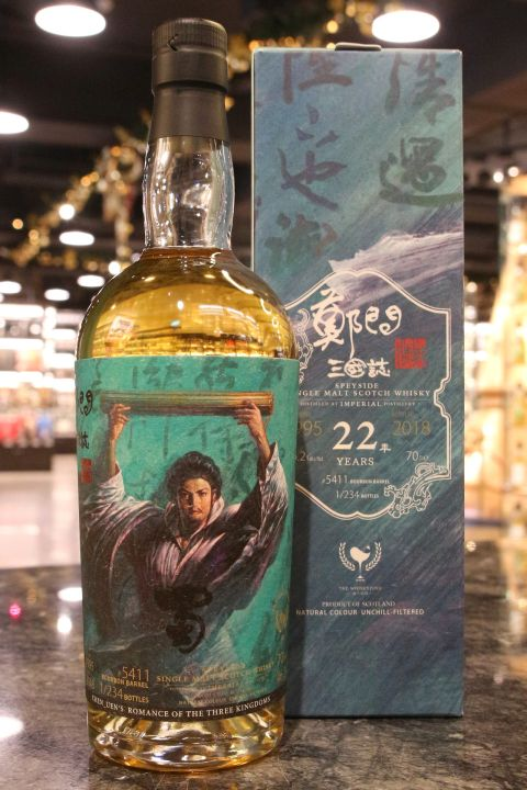 The Whiskyfind – Imperial 1995 22 Years 威士忌坊 鄭問三國誌 出師上表 (700ml 46.2%)