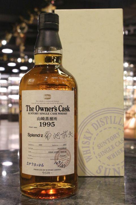 (現貨) Yamazaki The Owner's Cask 1995 山崎 1995 豬頭單桶#5P10736 (700ml 60%)