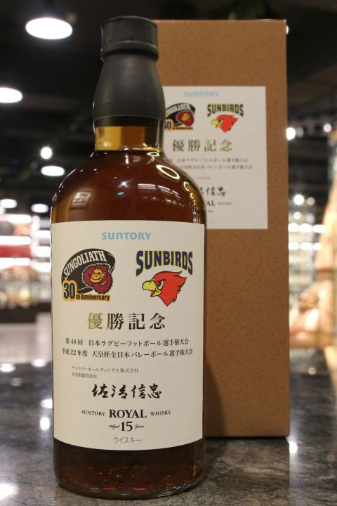 (現貨) Suntory Royal 15 Years for Sungoliath & Sunbird 三得利 15年 球隊優勝紀念瓶 (700ml 43%)