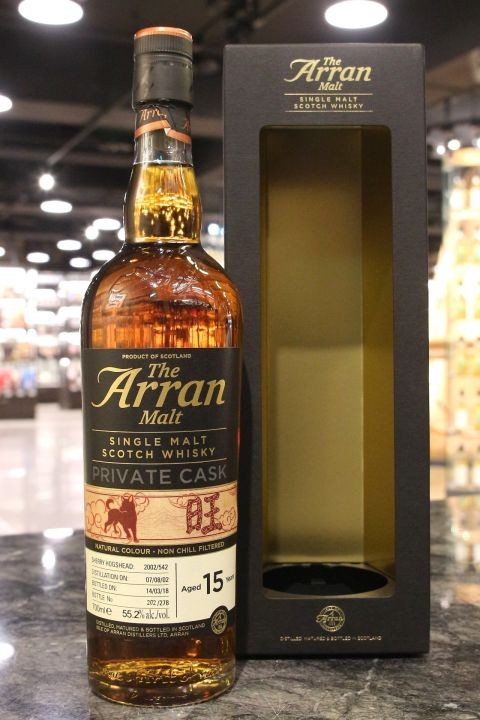 (現貨) Arran 2002 15 Years Private Cask Year Of the Dog 愛倫 2002 狗年 雪莉單桶 (700ml 55.2%)