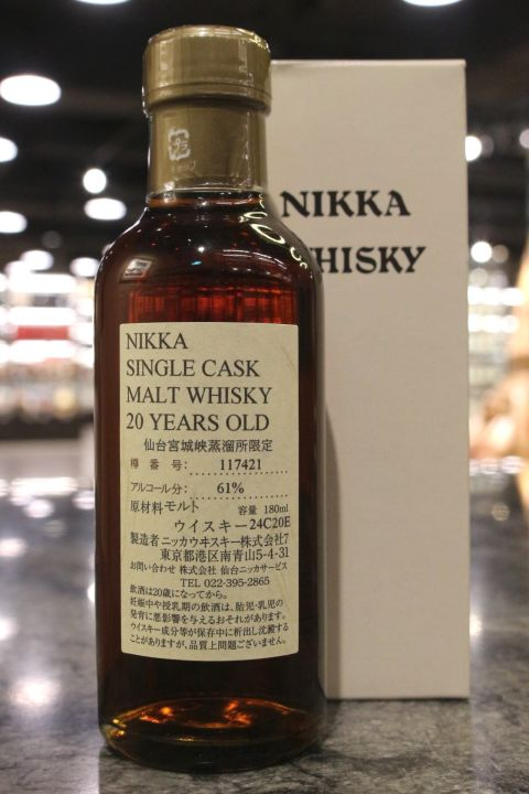 (現貨) Miyagikyo 20 Years Single Cask Malt Whisky 宮城峽蒸溜所限定 20年 單桶原酒 (180ml 61%)