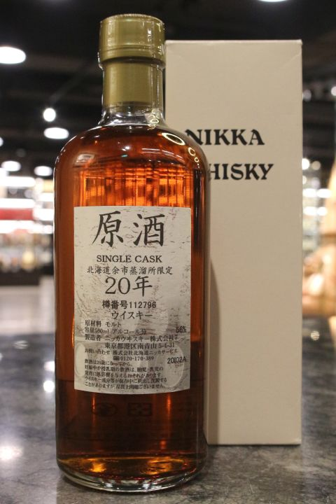 (現貨) Yoichi Single Cask 20 Years Cask Strength 余市蒸溜所限定 20年 單桶原酒 (500ml 56%)