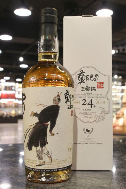 The Whiskyfind - Braes of Glenlivet 1994 24 Years 威士忌坊 鄭問三國誌 龐統 (700ml 55.6%)