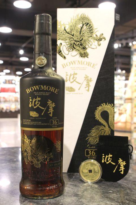 (現貨) Bowmore 36 Years Dragon Edition 波摩 36年 2019龍限量版 (700ml 51.8%)