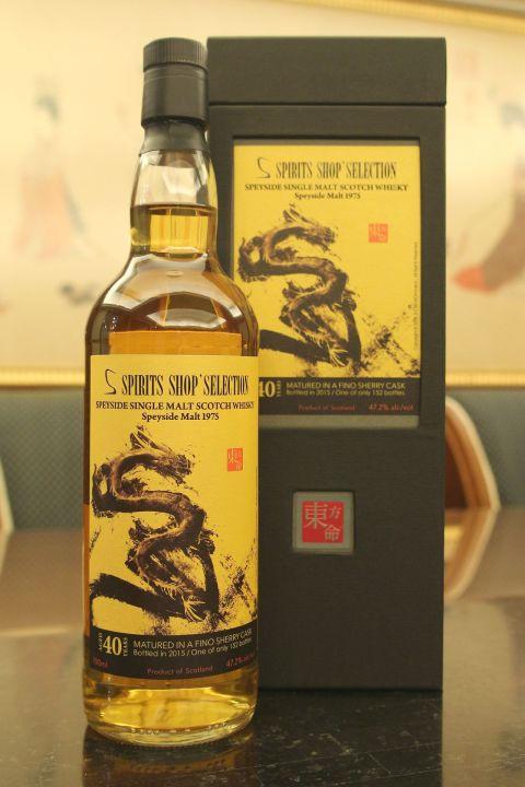 Spirits Shop' Selection Speyside Malt 1975 (Macallan) 東方命 第九版 詩貝賽區 1975 (47.2% 30ml)