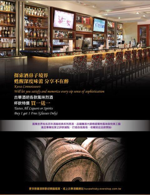 (即日起享優惠) Taste All of Whiskies Items by Shot - Buy 1 Get 1 Free 威士忌單杯品飲 買一送一