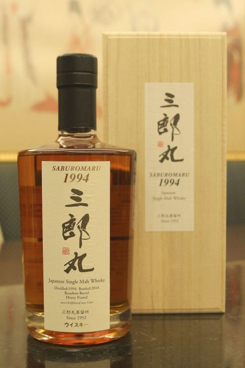Saburomaru 1994 Bourbon Barrel Heavy Peated 三郎丸 1994 波本桶 重泥煤 (50% 30ml)