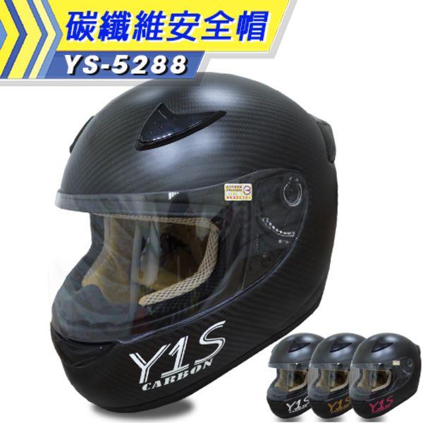 【Y1S】YS-5288☆H220_霧面騎士☆全罩式碳纖維安全帽※頭圍尺寸:XL(61-62cm)下標區※